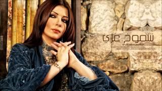 getlinkyoutube.com-أصالة - شموخ عزي / Assala - Shemo5 3zii
