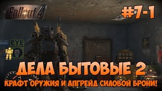 getlinkyoutube.com-Fallout 4 - Дела бытовые 2 (крафт оружия и броня)