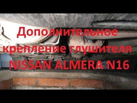 Ремонт + Дополнительное крепление глушителя- Nissan Almera N16