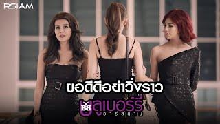 getlinkyoutube.com-ขอดีดีอย่าวิ่งราว : บลูเบอร์รี่ อาร์ สยาม [Official MV]