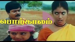 Porkalam Tamil Full Movie HD | Murali | Meena | Vadivelu | Cheran | Deva | Star Movies