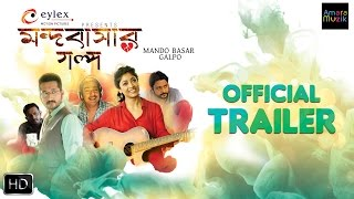 Mandobasar Galpo Official Trailer | Bengali Movie 2017 | Parambrata | Indrashish | Ashok Bhadra