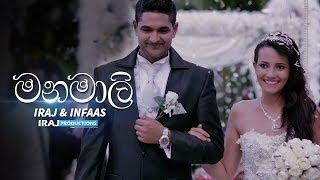 getlinkyoutube.com-Manamali - Iraj & Infaas
