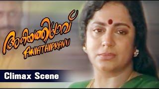 getlinkyoutube.com-Aniyathipravu Malayalam Movie  Climax Scene | Thilakan | Malayalam Film Online