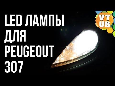 Купил LED Лампы для Peugeout 307 Красивый и яркий свет