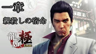 getlinkyoutube.com-龍が如く 極 part 1/ yakuza kiwami extreme [Japanese] walkthrough