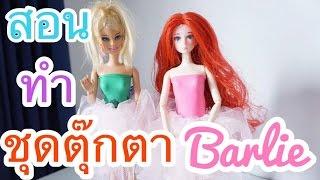 getlinkyoutube.com-สอนทำชุดตุ๊กตา บาร์บี้ ง่ายๆ จากลูกโป่ง【 บัลเล่ต์ (Ballet) 】By Papapha How To & Review