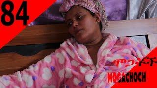 Mogachoch EBS Latest Series Drama - S04E84 - Part 84
