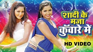 getlinkyoutube.com-Kajal Raghwani, Anjana Singh | Shadi Ke Maja Kunware Mein | Bhojpuri Movie Song