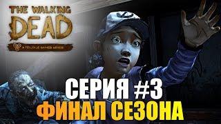 getlinkyoutube.com-The Walking Dead: Season Two - Серия 3 Финал
