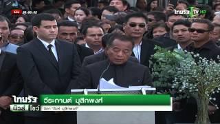 "getlinkyoutube.com-อาลัยรัก ""สิงห์ มุสิกพงศ์"" | 04-08-58 | นิวส์โชว์ | ThairathTV"