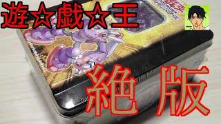 getlinkyoutube.com-遊戯王 BOOSTER PACK COLLECTORS TIN2006を開封する!
