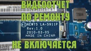 getlinkyoutube.com-Видеоотчет: Compal LA-5911P не включается