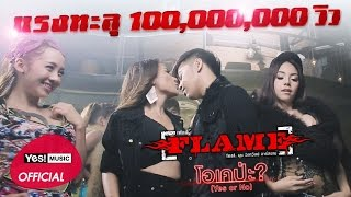 getlinkyoutube.com-โอเคป่ะ? (Yes or No) feat. นุช วิลาวัลย์ อาร์ สยาม : Flame เฟลม | Official MV