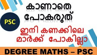 PSC Degree Level Maths Explained Simply with tricks and Tips Coaching By Gurukulam Classess