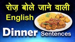 "getlinkyoutube.com-रोज़ बोले जाने वाली इंगलिश sentences using ""Dinner"" | Daily English Conversation Practice | TsMadaan"