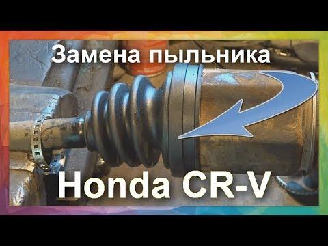 Замена пыльника заднего внутреннего ШРУСа трипод HONDA CRV 2007 года. Как снять полуось Honda CRV