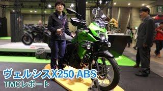 カワサキ「ヴェルシス-X250ABS」東京モーターサイクルショーレポート