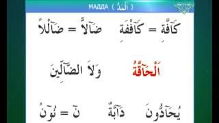 getlinkyoutube.com-Таджвид. Коран. Урок 19 Изучаем правило мадда