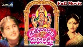 getlinkyoutube.com-Shukravaram Mahalakshmi Telugu Full Movie || Kumar Raja | Sitara