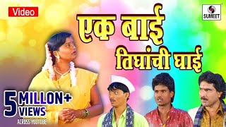 getlinkyoutube.com-Ek Bai Tighachi Ghai - Sumeet Music - Marathi Comedy Tamasha