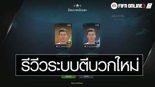 getlinkyoutube.com-FIFA Online 3 : รีวิวระบบตีบวกในแพทช์ใหม่
