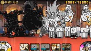 getlinkyoutube.com-[모바일게임] 냥코대전쟁 - 마왕의 대저택 (마왕의 침실)
