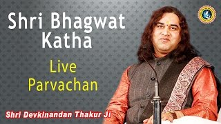 Shri Devkinandan Thakurji Maharaj || लाइव प्रवचन || Shrimad Bhagwat Katha