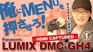 getlinkyoutube.com-Panasonic LUMIX GH4の機能をいっしょに見ようぜ!フラグシップ機の中身をキャプチャで紹介!その1「瞳認識AF」「シネライクガンマ」「MP4 200Mbps 30p」【動チェク!】