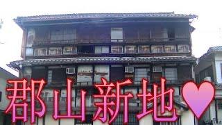 getlinkyoutube.com-【奈良三大遊郭】 郡山新地を行く