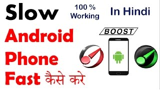 How to Fast Slow Android Phone in hindi/ Slow Android phone ko fast kaise kare