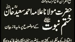 getlinkyoutube.com-allama ahmad saeed khan multani@khatm e nabawat saw