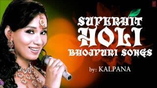 getlinkyoutube.com-Kalpana's Superhit Bhojpuri Holi Songs [ Audio Song ]
