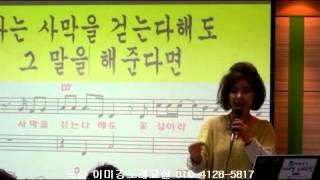 getlinkyoutube.com-노사연  바램  배우기 (대전 목상 새마을 이미경 노래교실)