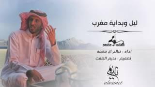 getlinkyoutube.com-شيلة ليل وبداية مغرب    اداء صالح ال مانعه    حصريه 2016