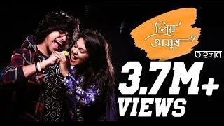 getlinkyoutube.com-Bangla New Song 2016   Priyo Oshukh   Tahsan   Full Music Video