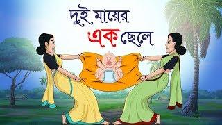 DUI MAYER EK CHELE     Bengali Fairy Tales    THAKURMAR JHULI    SSOFTOONS