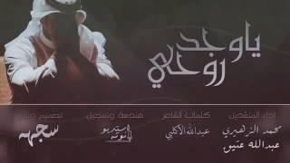 getlinkyoutube.com-حصرياً 2017 شيلة يا وجد روحي وانا عيني شقاويه