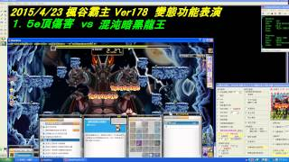 getlinkyoutube.com-★楓之谷霸主1.5e頂傷害vs混龍★2015/4/23