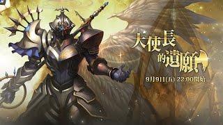 getlinkyoutube.com-[成就直播] 天使長的遺願 /神魔之塔