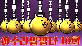 getlinkyoutube.com-[아프리카방송] 레어티켓 10회연속뽑기!! 여자친구 계정 훔쳐뽑기!! 아수라발발타7탄!!