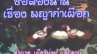 getlinkyoutube.com-ซอล่องน่าน เรื่อง พญาก๋าเผือก  คำผาย เมืองน่าน