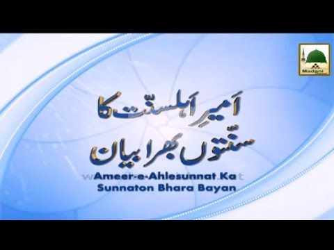 Islamic Speech - Khatm e Bukhari Shareef - Part 02 - Maulana Ilyas Qadri