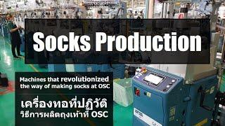 getlinkyoutube.com-OSC Socks Production Processes กระบวนการผลิตถุงเท้า