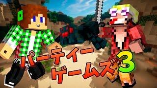 【マインクラフト】パーティーゲームズ3 ☆パズルや迷路!☆
