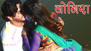 HD हॉट जोगीरा # Gunjan Singh # Hot Jogira # Bhojpuri Hot Holi Songs 2016