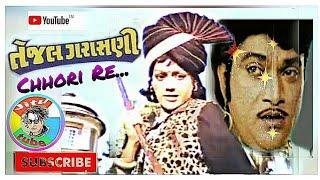 गीत गुंजन-गुजराती/फिल्म:तेजल गरासणी-