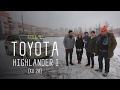 КЛЮГЕР - TOYOTA HIGHLANDER I (XU 20)