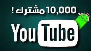 getlinkyoutube.com-كيف ازيد المشتركين في اليوتيوب