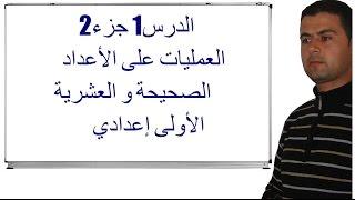 getlinkyoutube.com-الدرس1 جزء2 العمليات على الأعداد الصحيحة و العشرية - الأولى إعدادي